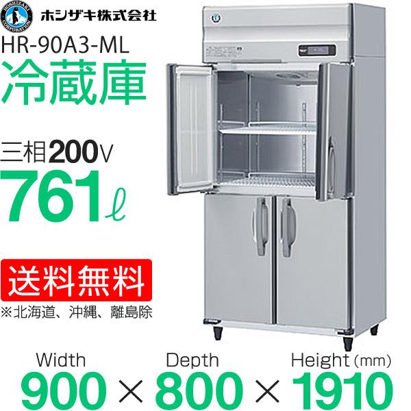 新品:ホシザキ タテ型冷蔵庫 HR-90A3-ML インバーター制御 ワイドスルータイプ 幅900×奥行800×高さ1910(~1940)(mm)【業務用 縦型冷蔵庫】【送料無料】
