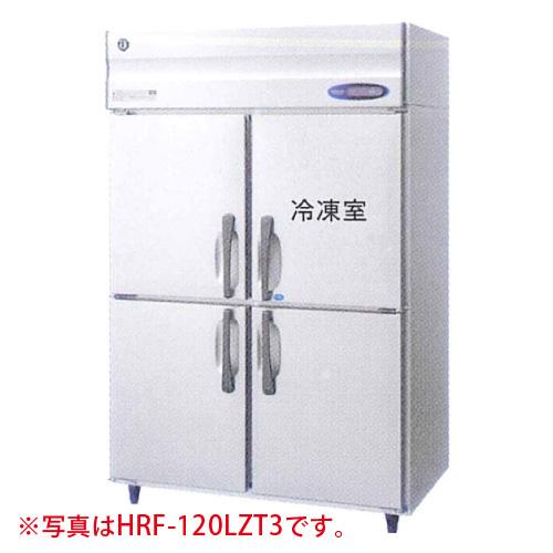 新品 ホシザキ タテ型冷凍冷蔵庫 HRF-120LAT3(旧型番 HRF-120LZT3) 【送料無料】 【 業務用 冷凍冷蔵庫 】【 業務用冷凍冷蔵庫 】