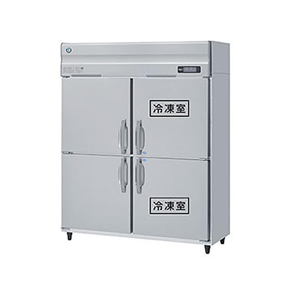 新品 ホシザキ タテ型冷凍冷蔵庫 HRF-150AF3 (旧型番 HRF-150ZF3) タテ型 インバーター制御【 業務用 冷凍冷蔵庫 】【 ホシザキ 冷凍冷蔵庫 】 【 業務用冷凍冷蔵庫】【 ホシザキ冷凍冷蔵庫】