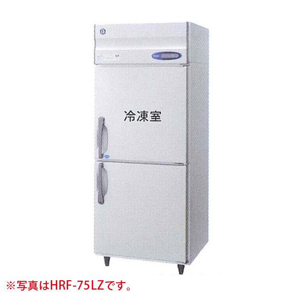 新品 ホシザキ タテ型冷凍冷蔵庫 HRF-75LA【 業務用 冷凍冷蔵庫 】【 業務用冷凍冷蔵庫 】【送料無料】