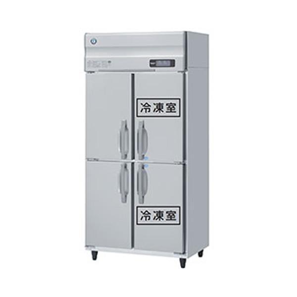 新品 ホシザキ タテ型冷凍冷蔵庫 HRF-90AF3 (旧型番 HRF-90ZF3) タテ型 インバーター制御【 業務用 冷凍冷蔵庫 】【 ホシザキ 冷凍冷蔵庫 】 【 業務用冷凍冷蔵庫】【 ホシザキ冷凍冷蔵庫】