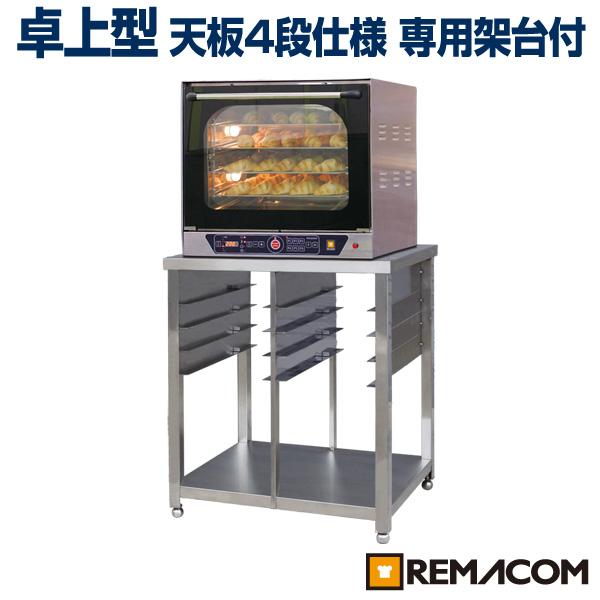 【 翌日発送 送料無料 】 新品:レマコム 電気式 小型ベーカリーオーブン 専用架台付 天板4枚差 RCOS-4E-KA