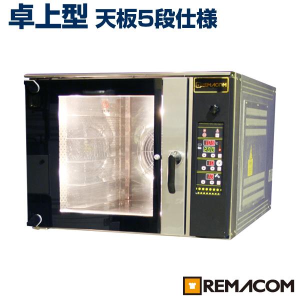 【翌日発送】新品 レマコム 電気式ベーカリーコンベクションオーブン RCOS-5E 幅780×奥行1260×高さ590(mm) 【送料無料】