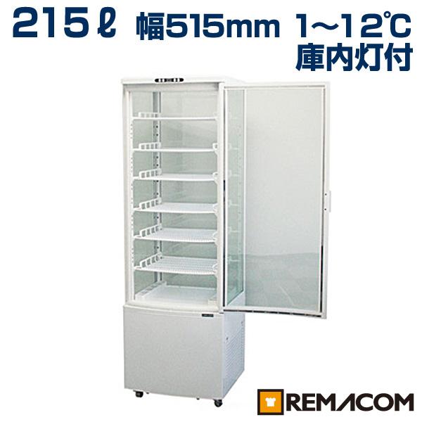 【翌日発送・メーカー3年保証・送料無料】新品:レマコム 4面ガラス 冷蔵ショーケース(冷蔵庫) 215L 前開き 7段(中棚6段) RCS-4G215S