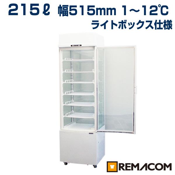 【翌日発送】新品 レマコム 4面ガラス 冷蔵ショーケース 【ライトボックス仕様】( ショーケース 冷蔵庫  )【前開きタイプ 215リットル】RCS-4G215S-LB