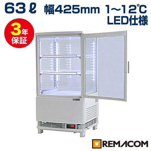 【翌日発送・メーカー3年保証・送料無料】新品:レマコム 4面ガラス冷蔵ショーケース LED仕様 業務用 タテ型 63L 3段(中棚2段) ノンフロン +1~+12℃ RCS-4G63SL