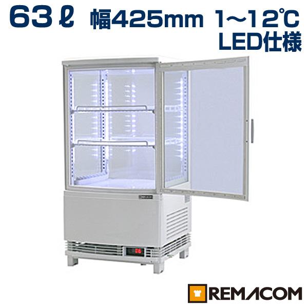 【翌日発送・メーカー3年保証・送料無料】新品:レマコム 4面ガラス冷蔵ショーケース LED仕様 63L 3段(中棚2段) ノンフロン +1~+12℃ RCS-4G63SL