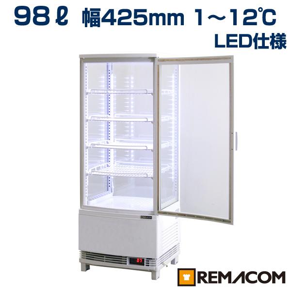 【翌日発送・メーカー3年保証・送料無料】新品:レマコム 4面ガラス冷蔵ショーケース LED仕様 98L 5段(中棚4段) ノンフロン +1~+12℃ RCS-4G98SL