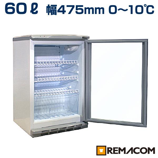 【翌日発送・メーカー3年保証・送料無料】新品:レマコム 冷蔵ショーケース 60L 0~+10℃ RCS-60