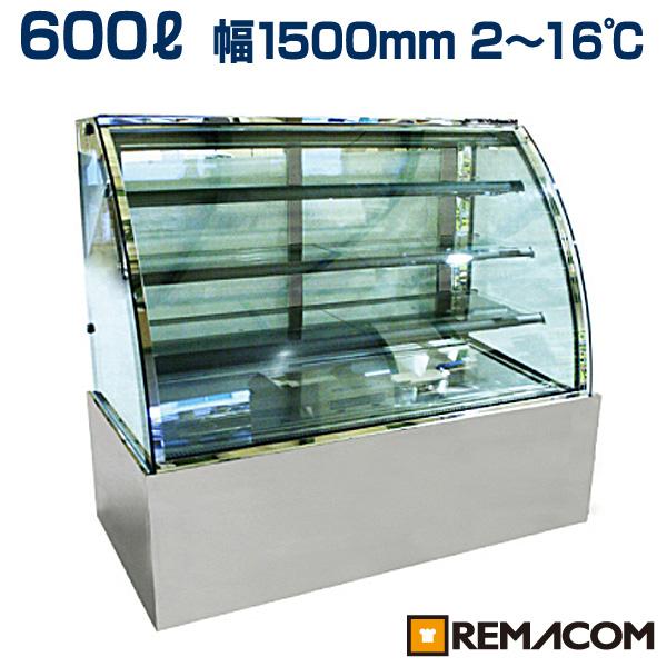 【翌日発送・メーカー3年保証・送料無料】新品:レマコム 対面冷蔵ショーケース LED仕様 4段(中棚3段) 幅1500mm +2~+16℃ RCS-K150S3L