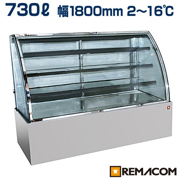 【翌日発送】新品 レマコム対面冷蔵ショーケース 730リットル幅1800×奥行790×高さ1370(mm)4段(中棚3段) RCS-K180S3【送料無料】