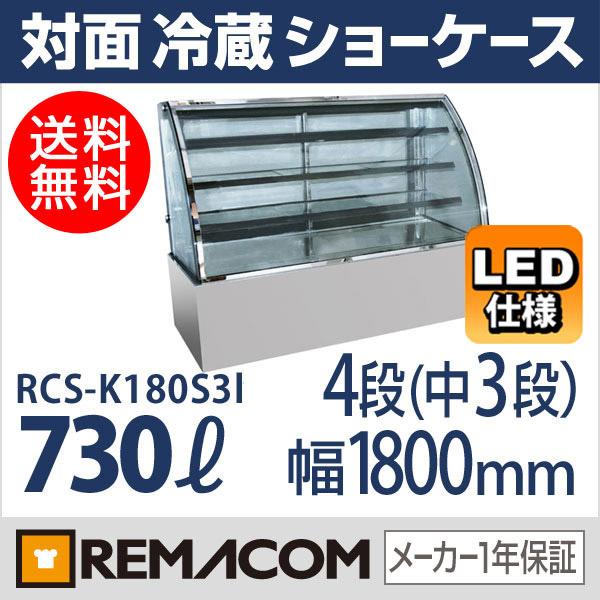 【翌日発送】新品 レマコム対面冷蔵ショーケース LED仕様 730リットル幅1800×奥行790×高さ1370(mm)4段(中棚3段) RCS-K180S3L【送料無料】