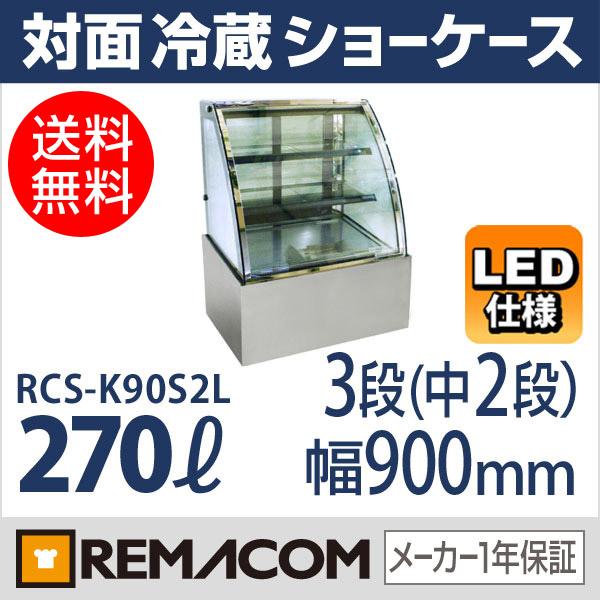 【翌日発送】新品 レマコム対面冷蔵ショーケース LED仕様 270リットル幅900×奥行790×高さ1200(mm)3段(中棚2段) RCS-K90S2L【送料無料】