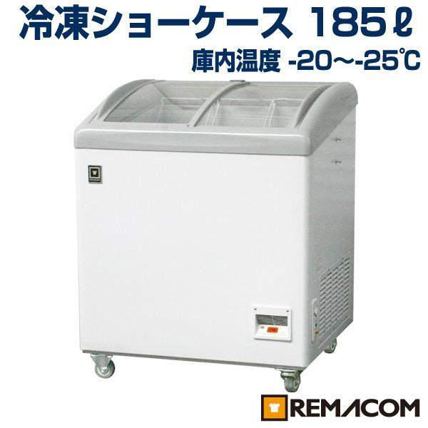 【 翌日発送 送料無料 】 新品:レマコム 冷凍ショーケース(冷凍庫) 185L 急速冷凍機能付 RIS-185F