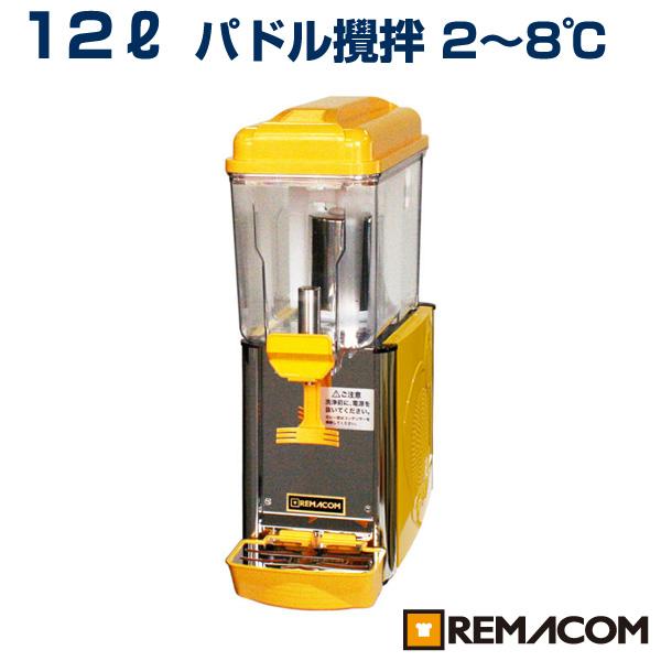 【翌日発送】新品 レマコムジュース ディスペンサー 12リットルタイプ RJD-12幅230×奥行430×高さ640(mm)【送料無料】
