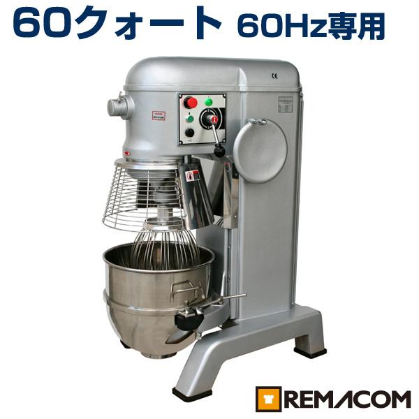 【 翌日発送 】 新品:レマコム ミキサー 60クォート(60Hz専用) RM-B60HAT/60