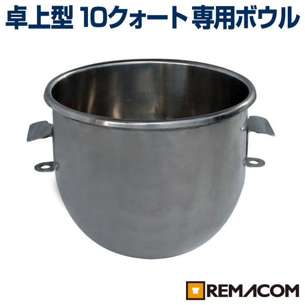 【翌日発送・送料無料】新品 レマコム RM-G10A用ボール RM-G10A-B 幅320×奥行290×高さ230(mm)