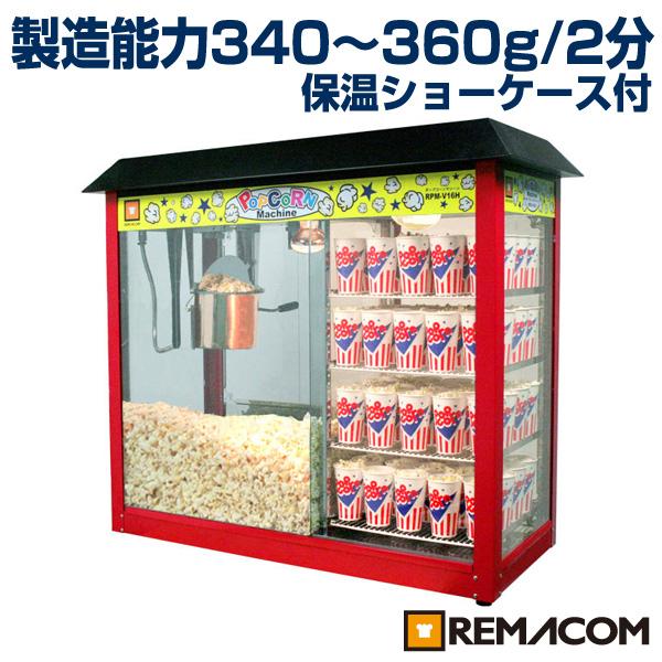 【翌日発送】新品 レマコムポップコーンマシーン(ポップコーンメーカー ポップコーン製造機) 保温ショーケース付製造能力340~360g/2分RPM-V16H(16オンス)