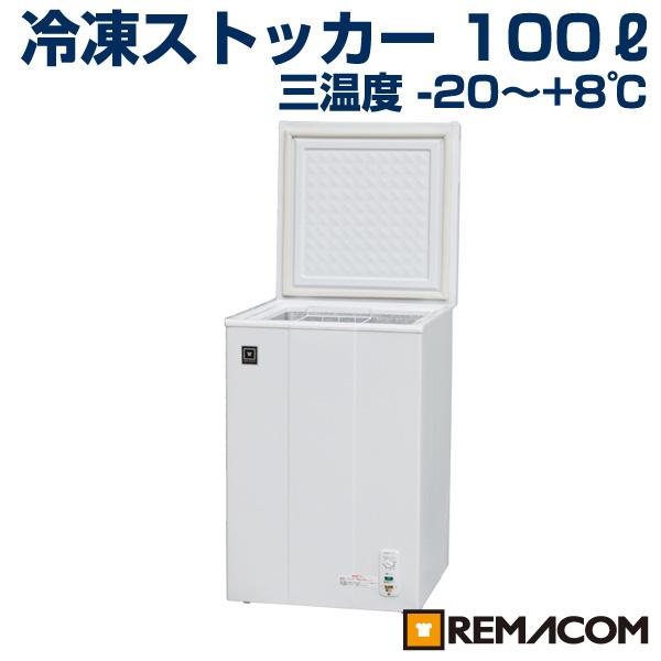 【翌日発送・メーカー3年保証・】新品:レマコム 業務用 冷凍ストッカー 冷凍庫 冷凍・チルド・冷蔵 三温度帯調整可 -20~+8℃ 100L ノンフロン 急速冷凍機能付 家庭用 RRS-100NF