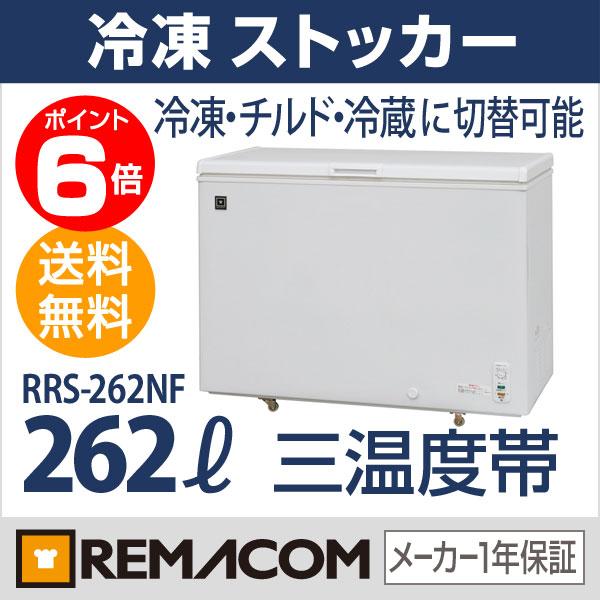 新品:レマコム 三温度帯 冷凍ストッカー RRS-262NF 262L 冷凍庫 【冷凍・チルド・冷蔵調整機能付】【送料無料】
