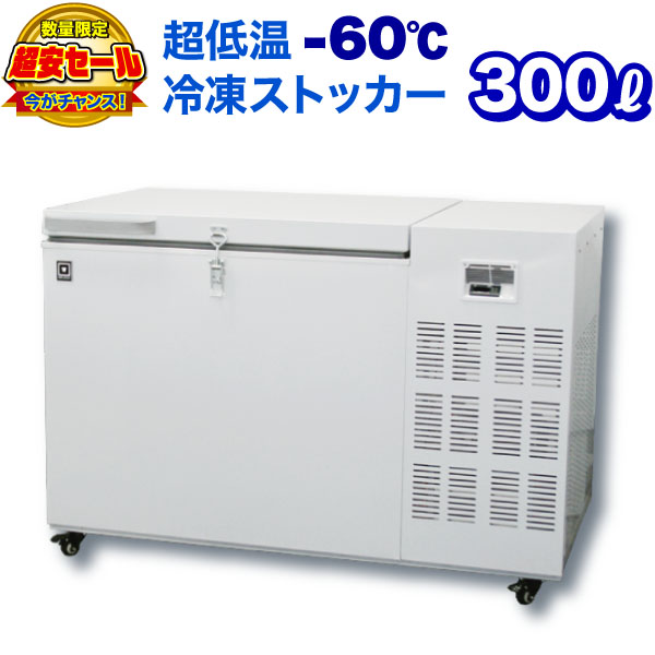 【数量限定】超安セール 【翌日発送・メーカー3年保証・送料無料】新品:レマコム 冷凍ストッカー(冷凍庫) 300L 超低温タイプ -60℃ RRS-300MR