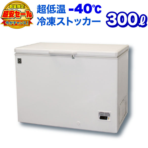 【数量限定】超安セール 【翌日発送・送料無料】新品:レマコム 業務用 冷凍ストッカー 冷凍庫 300L 急速冷凍機能付 超低温タイプ -40℃ RRS-300MY