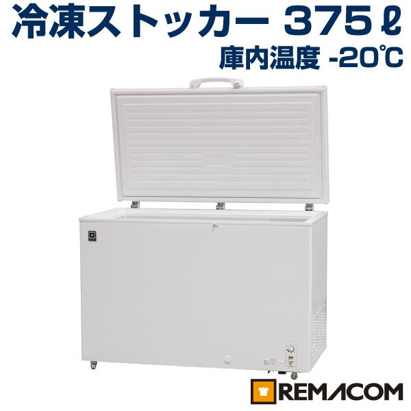 【メーカー3年保証・送料無料】新品:レマコム 業務用 冷凍ストッカー 冷凍庫 375L 急速冷凍機能付 RRS-375