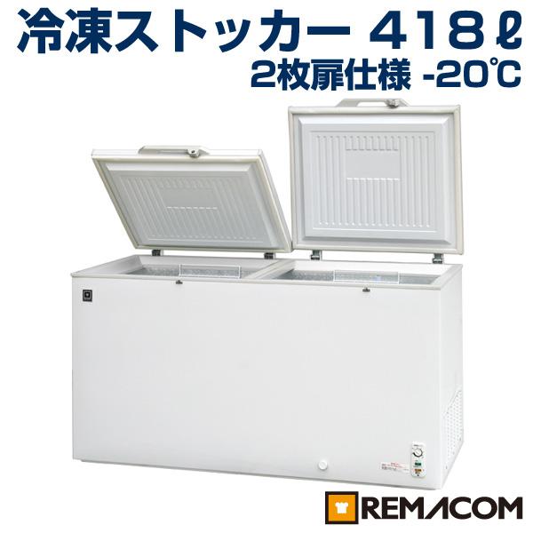 【翌日発送】新品 レマコム 冷凍ストッカー RRS-418 418L 冷凍庫 【送料無料】