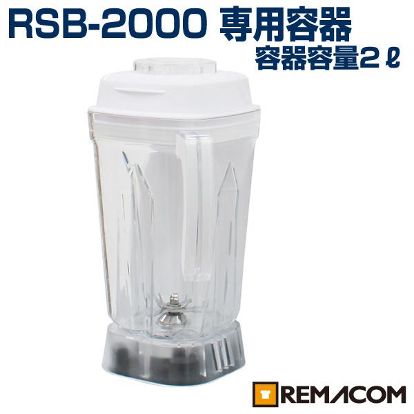 【翌日発送・送料無料】新品 レマコム スムージーブレンダー【ロボスムージー】 RSB-2000専用容器 2リットルタイプ