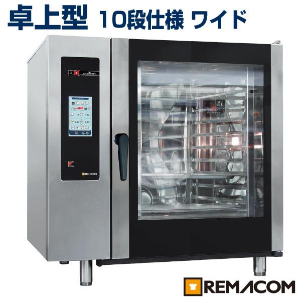 【 送料無料 】 新品:レマコム スチームコンベクションオーブン 10段 RSCOS-102C