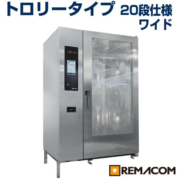 新品 レマコムスチームコンベクションオーブンRSCOS-202Cトロリータイプ 20段仕様幅1162×奥行1074×高さ1841(mm)【 スチコン 】【 オーブン 】