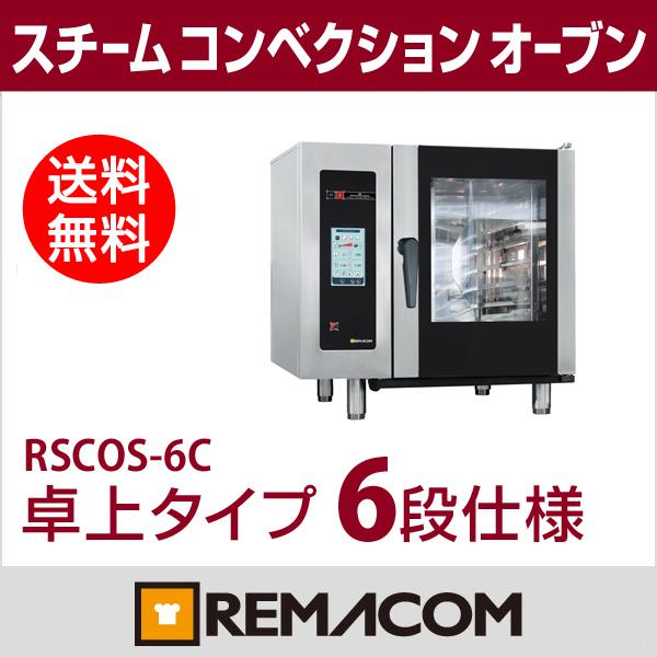 【翌日発送】新品 レマコムスチームコンベクションオーブンRSCOS-6C卓上タイプ 6段仕様幅898×奥行867×高さ846(mm)【 スチコン 】【 オーブン 】