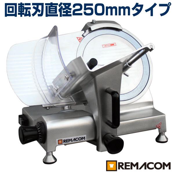 【翌日発送・メーカー3年保証・送料無料】新品:レマコム 電動ミートスライサー RSL-250