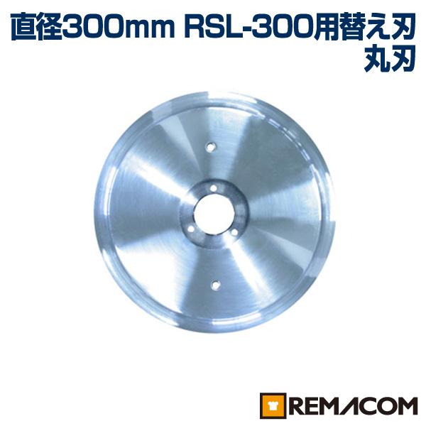 【 翌日発送 送料無料 】 新品 レマコムミートスライサーRSL-300用替え刃 RSL300-NMR