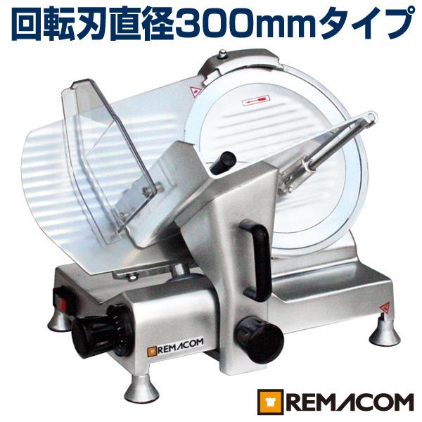 【翌日発送・メーカー3年保証・送料無料】新品:レマコム 電動 ミートスライサー RSL-300