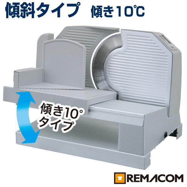 【翌日発送・送料無料・メーカー1年保証】新品 レマコム ホーム スライサー ( ミートスライサー )RSL-S19(10°傾斜タイプ)【 スライサー 電動 】【 スライサー 家庭用 】