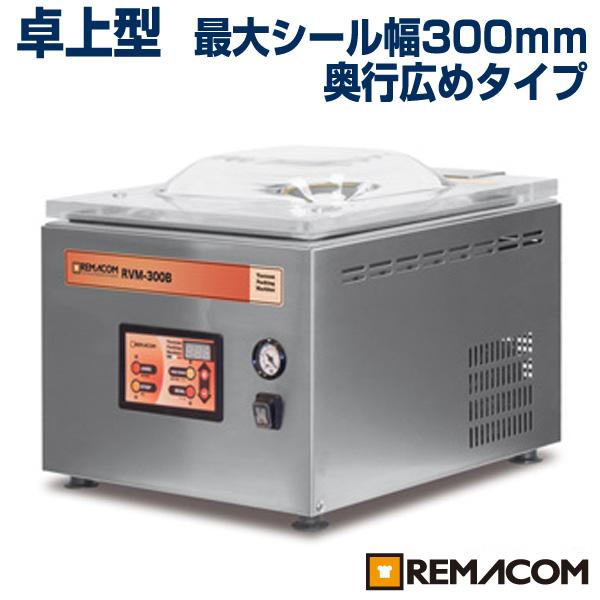 【 翌日発送 送料無料 】 新品:レマコム 真空包装機(チャンバー型) パッカーワンシリーズ 卓上型 シール幅300mm RVM-300B