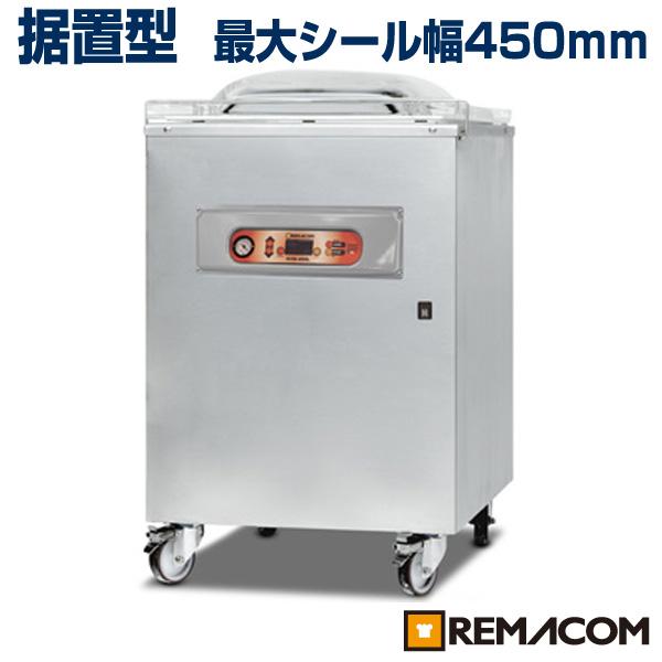 【翌日発送】新品 レマコム真空包装機 チャンバー型パッカーワンシリーズ RVM-450L 据置型【 業務用 真空包装機 】 【 シーラー 真空 】