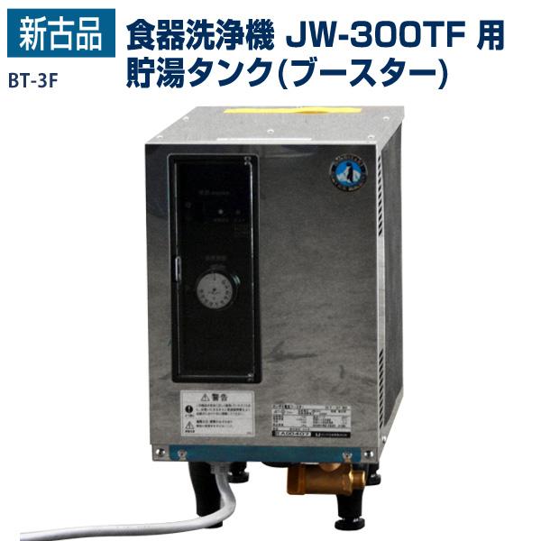 【新古品】 ホシザキ 食器洗浄機 JW-300TF 用 貯湯タンク ( ブースター ) BT-3F 幅250×奥行400×高さ450(~485)【 食器洗浄機  】【 食洗機 】【 食器洗い機  】【 厨房機器 】