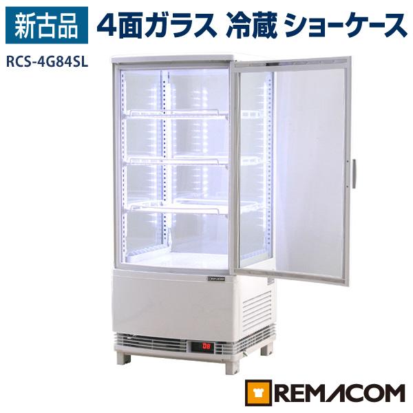 【新古品】レマコム4面ガラス冷蔵ショーケース(LED仕様)前開きタイプ 84リットル幅425×奥行412×高さ987(mm) RCS-4G84SL【送料無料】【台数限定】