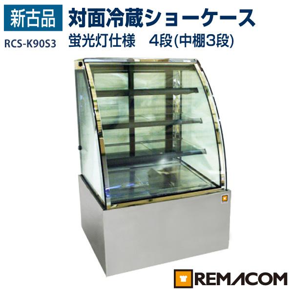 【新古品】レマコム 対面冷蔵ショーケース 340リットル幅900×奥行790×高さ1370(mm)4段(中棚3段) RCS-K90S3【送料無料】【台数限定】