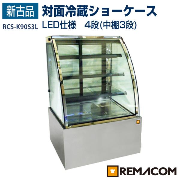 【新古品】:レマコム対面冷蔵ショーケース LED仕様 340リットル幅900×奥行790×高さ1370(mm)4段(中棚3段) RCS-K90S3L【数量限定】【送料無料】