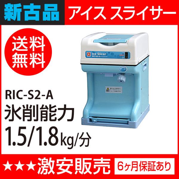 【新古品】 レマコム アイススライサー ( かき氷機 )RIC-S2-A (ブルー) 【送料無料】【台数限定】