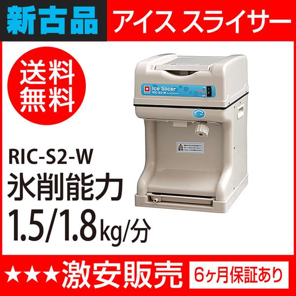 【新古品】:レマコム アイススライサー RIC-S2-W (ベージュ) 【送料無料】【台数限定】