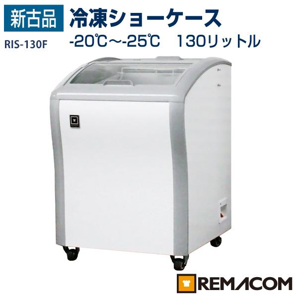 【新古品】レマコム 冷凍ショーケース RIS-130F 【 アイスショーケース 】【送料無料】【台数限定】