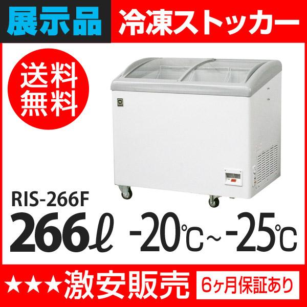 【展示品】:レマコム 冷凍ショーケース RIS-266F 【 アイスショーケース 】【送料無料】