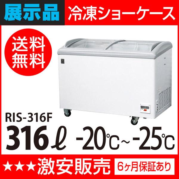 【展示品】レマコム 冷凍ショーケース ( ショーケース 冷凍庫 )RIS-316F 【 冷凍 ショーケース 】【 ショーケース冷凍 】【送料無料】