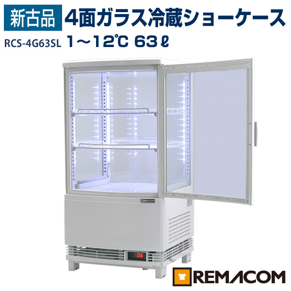 【新古品】レマコム4面ガラス冷蔵ショーケース(LED仕様)前開きタイプ 63リットル幅425×奥行412×高さ837(mm) RCS-4G63SL【送料無料】【台数限定】