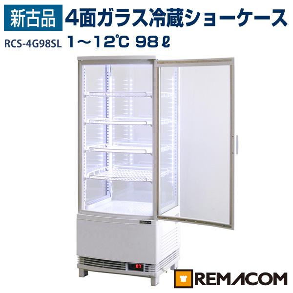 【新古品】レマコム 4面ガラス冷蔵ショーケース LED仕様98L 5段(中棚4段) ノンフロン +1~+12℃【送料無料】【台数限定】