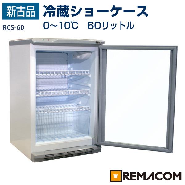 【新古品】レマコム 冷蔵ショーケース RCS-60 60リットルタイプ (冷蔵庫 小型)幅475×奥行517×高さ742(mm)【送料無料】【台数限定】